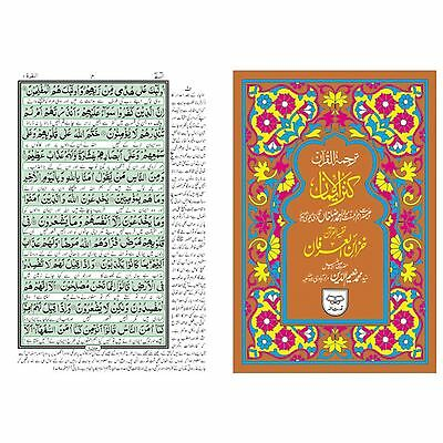 The Holy Quran With Urdu Translation Kanzul Iman Tafseer Large 12 Lines 28x19cm
