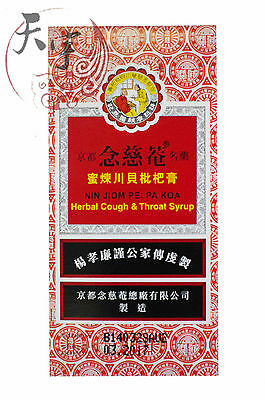 NIN JIOM PEI PA KOA Herbal Cough & Throat Syrup 300ml Chinese Medicine