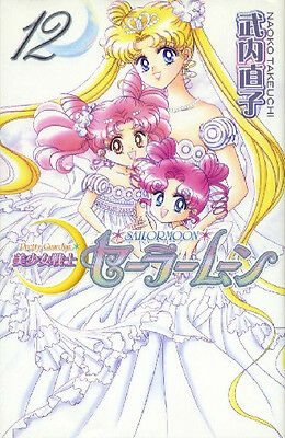 Japanese Comics Naoko Takeuchi / Sailor Moon #1-#12 (ALL)