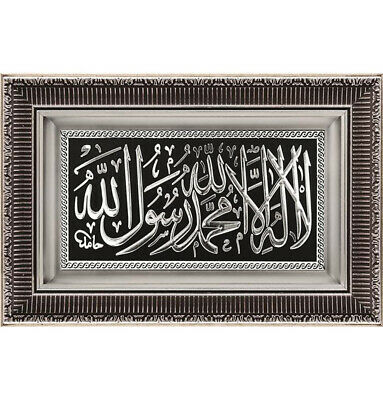 Islamic Home Decor Large Framed Hanging Wall Art Tawhid 0596