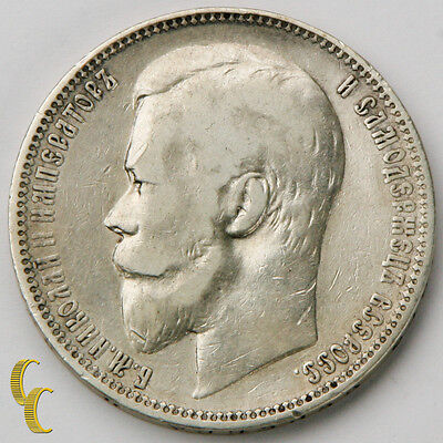 1899 ФЗ Russia Rouble Silver Coin Y# 59.3