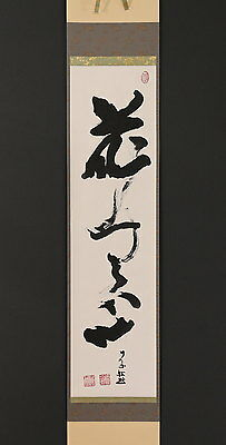2143lk Japanese antique hanging scroll Sano Taigi CALLIGRAPHY