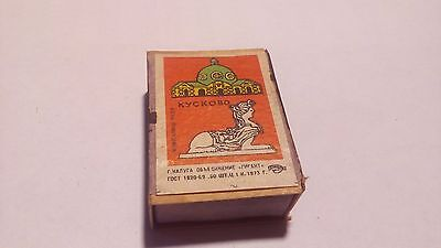 Russian soviet USSR Matchbox (1973), vintage. Never used.