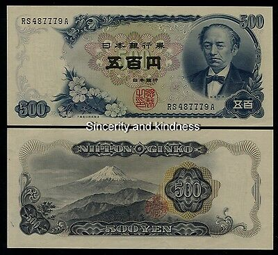 1969 Japanese paper money banknotes 500 yen UNC