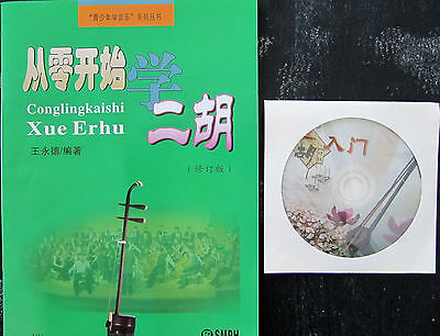 """Erhu (Chinese fiddle) Tutorial/self-learning Book with Disc   """"从零开始学二胡""""--王永德编"""