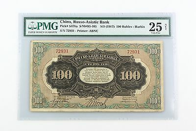 1917 China 100 Rubles (VF-25 NET PMG) Russo-Asiatic Bank Harbin Rouble P-S478a