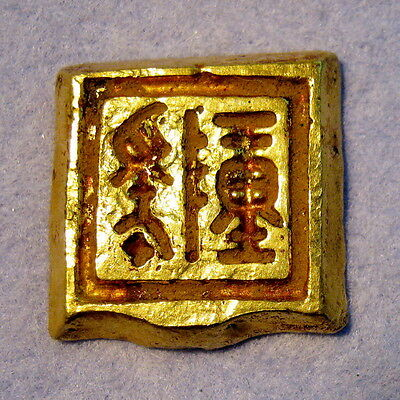 Solid Gold, Chen Yuan, State Chu 1030 BC-223 BC the Earliest Gold Coin in China