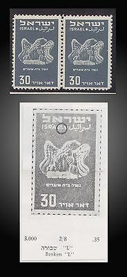 1950 Israel Airpost Value 30P Beth Shearim Eagle Error Or Variety Sct C2 Never H