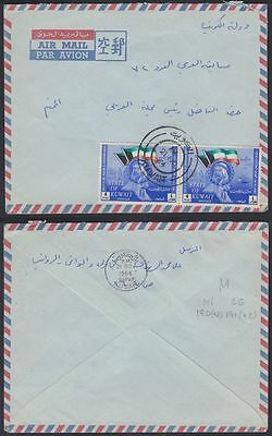 1964 Local Cover Kuwait, National Day, very clean cancellation [bl0031]