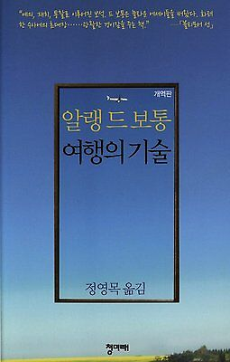 THE ART OF TRAVEL / by Alain de Botton and Jean-Pierre Aoustin / Korean edition