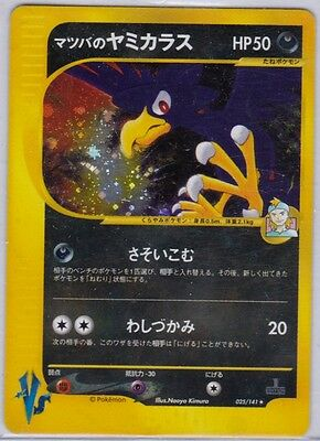 Pokemon Mort'y Murkrow Japanese VS Holo Rare 1st First Edition Card 25/141 MINT