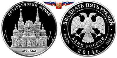 Russia 25 rubles 2014 Historical Museum Silver 5 oz PROOF