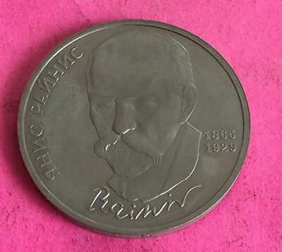 1990 Russia Proof 1 Rouble! Old Russian Coin