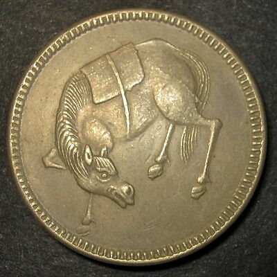 Szechuan Province, Horse and Orchid Nickel 5 Cash Coin 1918-1930 Republic China