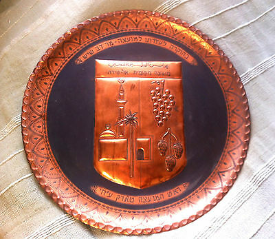 Beautiful Vintage Israeli Arab Copper Tray With Arab Vilage Decorations