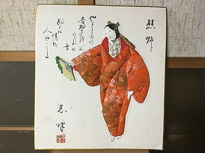 Japanese OSHIE embossed KIMONO fabric picture NOH performer 27 x 24cm