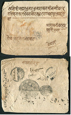 NEPAL: 1898  cover, full description in details.  Condition as is!