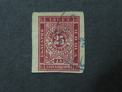 Bulgaria 1886 Imperf Postage Due 25s - Good Used Condition - High CV