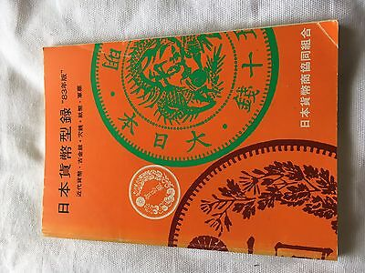 antique vintage japanese coin books publication free shipping