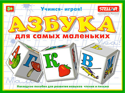 "RUSSIAN Cubes of Stellar ""The Alphabet for Small"""