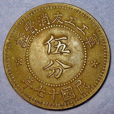 Rare China, Republic Shansi Taiyuan Arsenal Mint 5 Cent, Year 17, 1928 KM# tn3