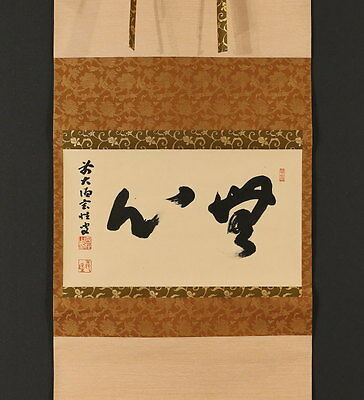 2213jrMs Japanese antique hanging scroll Miyanishi Gensho CALLIGRAPHY
