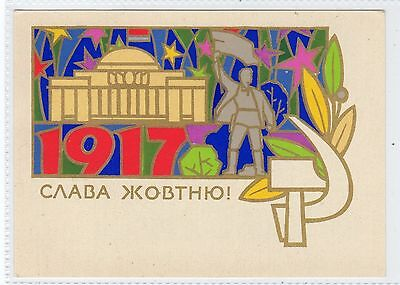 Picture postcard celebrating the Russian Revolution, 1917 (C22409)