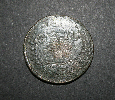 Unknown Mexico 1800's Coin With Flower Counterstamp