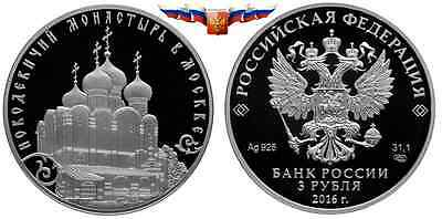 NEW Russia 3 rubles 2016 Ensemble of the Novodevichy Convent Silver oz PROOF