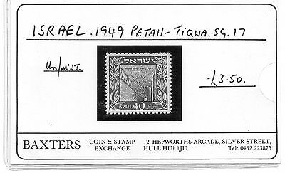 1949 mint stamp showing the  well at Petach Tikva