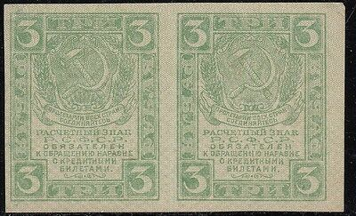 Russia RSFSR Paper Money Currency Note 3 rub in Pair Kr.#83 Each UNC 1919
