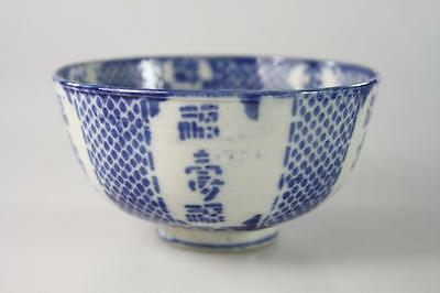 Chinese Antique Qing Dynasty Blue And White Bowl
