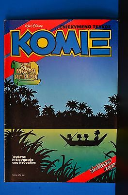 Comix Κομιξ #74 1994 Walt Disney Greek Edition Comic Book Greece