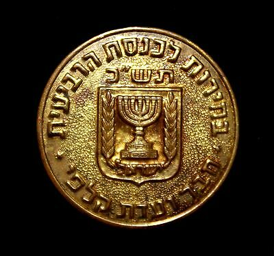 JUDAICA ISRAEL BADGE PIN 4th KNESSET BALLOT COMMITTEE VINTAGE #26F8