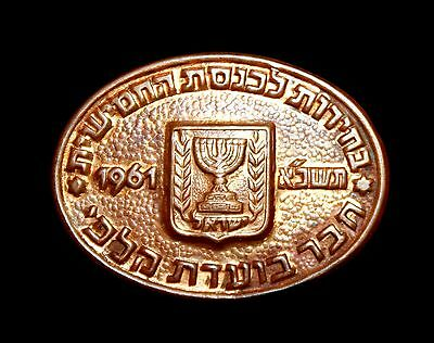 JUDAICA ISRAEL BADGE PIN 5th KNESSET BALLOT COMMITTEE VINTAGE #25F8
