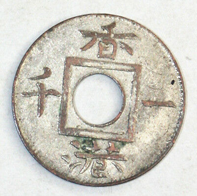 Hong Kong KM#1 1866  Bronze Silver Plated Mil gEF