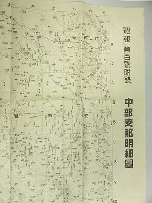 WW2 Japanese Vintage map 1938 Middle China detail Map Imperial Japanese Army