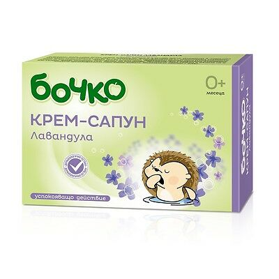 Bochko Baby /infant /toddler Lavender cream soap with soothing action 75g, 0+M