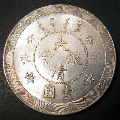 Silver Dragon Dollar Chinese EMPIRE Dollar 1907 Board of Revenue mint -Ding Wei