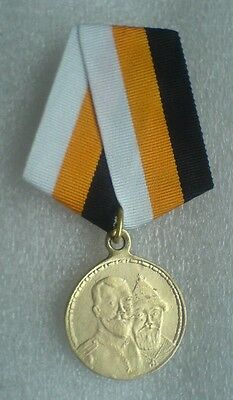 Medal In memory of the 300 - anniversary of the Romanov dynasty Russian Medal 1