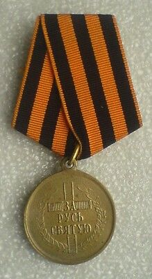 For Holy Russia. Private Housing WW1  Russian White Guard Army Civil War medal