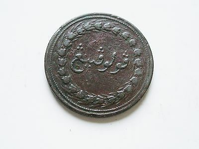 Penang. Malay Peninsular. 1 Cent Coin 1810.