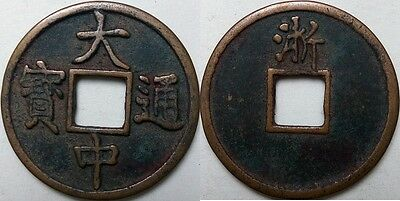 Chinese ancient Bronze Coin Diameter:33mm