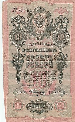 Russian Imperial Banknote 10 Roubles 1909
