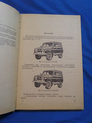 1977 Book Soviet Russian car UAZ-469 UAZ-469B Military MANUAL RULES USSR ARMY
