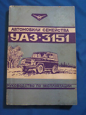 1985 Book Soviet Russian car UAZ-3151 (UAZ-469) Military MANUAL RULES USSR ARMY