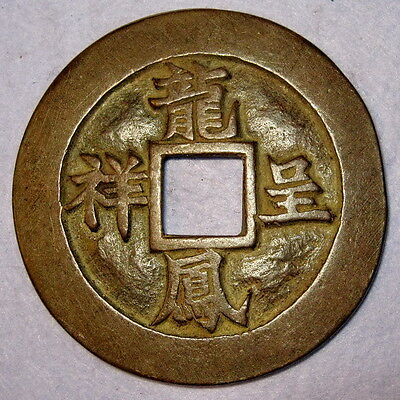 Chinese Charm coin, Qilin unicorn delivers sons/ Prosperity by dragon & phoenix