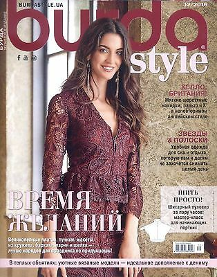 Burda Style December 12/2016 Magazine in Russian - Patterns in Eng/Ger/Rus