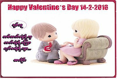 Myanmar 2016 official postcard with special postmark to mark Valentine's Day