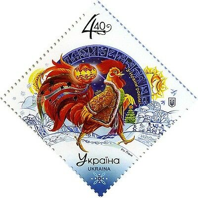 UKRAINE 2016 ** MNH Year of the Rooster Happy New Year!